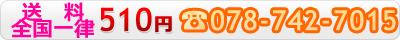 お問合せ電話:078-742-7015
